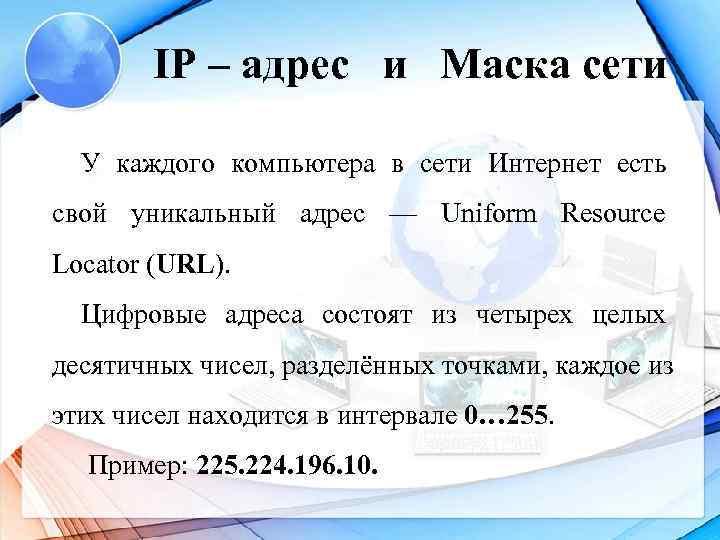 IP – адрес  и  Маска сети  У каждого компьютера
