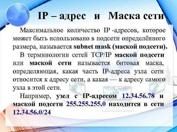 IP – адрес  и  Маска сети  Максимальное количество IP
