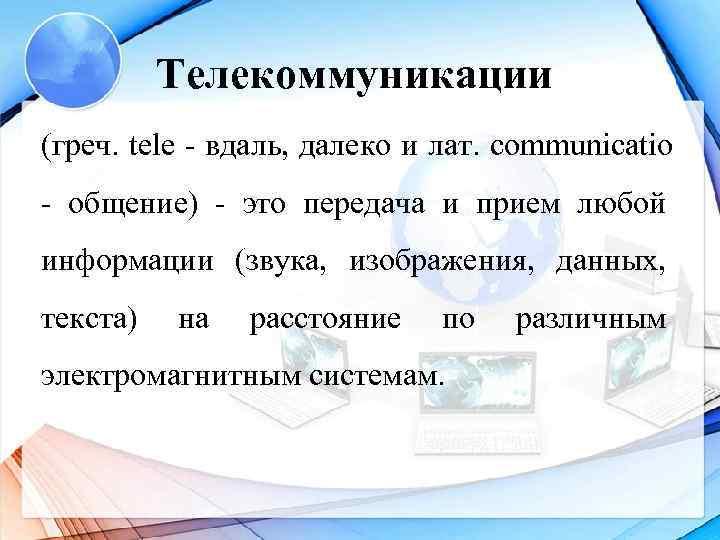 Телекоммуникации (греч. tele - вдаль, далеко и лат. communicatio - общение) -