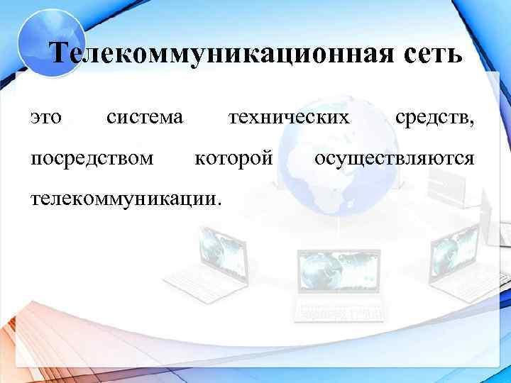 Телекоммуникационная сеть это  система  технических  средств,  посредством  которой