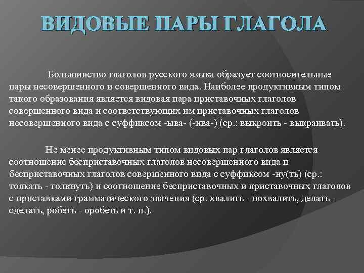 ВИДОВЫЕ ПАРЫ ГЛАГОЛА  Большинство глаголов русского языка образует соотносительные пары несовершенного