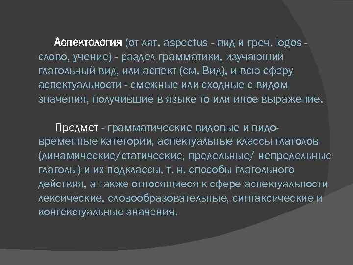 Аспектология (от лат. aspectus - вид и греч. logos - слово, учение)