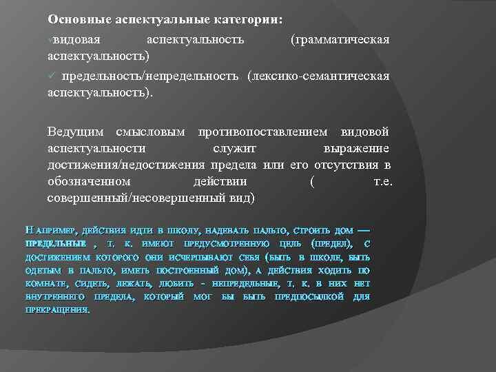 Основные аспектуальные категории: üвидовая  аспектуальность  (грамматическая аспектуальность) ü предельность/непредельность (лексико-семантическая