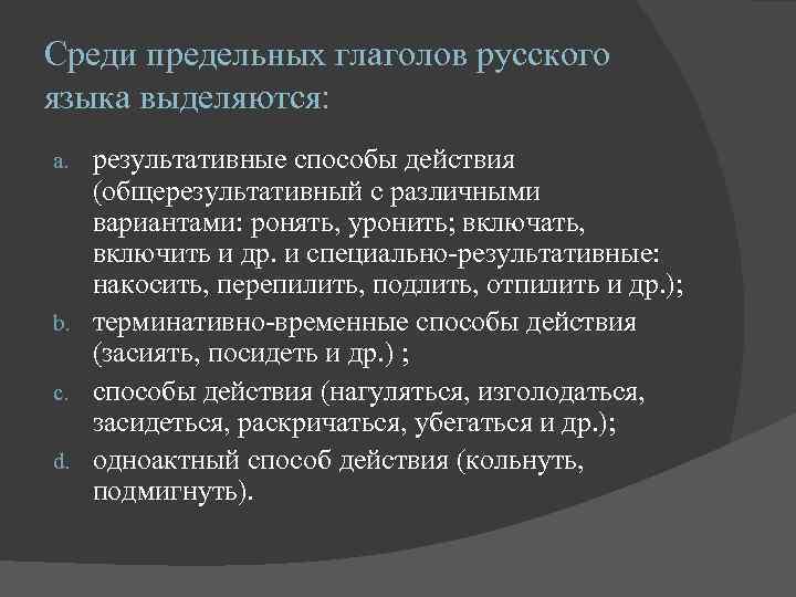 Среди предельных глаголов русcкого языка выделяются: a. результативные способы действия (общерезультативный с различными вариантами: