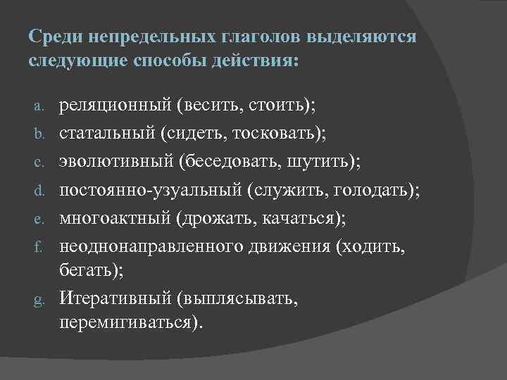 Среди непредельных глаголов выделяются следующие способы действия:  a.  реляционный (весить, стоить);