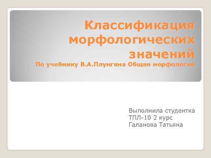 Классификация   морфологических   значений По учебнику В. А.