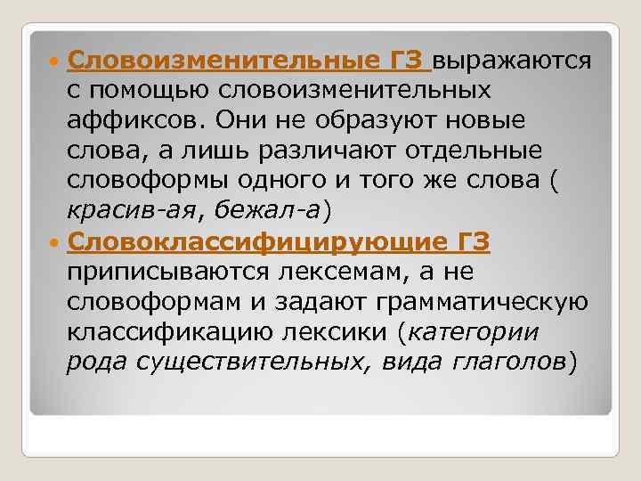 Словоизменительные ГЗ выражаются  с помощью словоизменительных  аффиксов. Они не образуют новые
