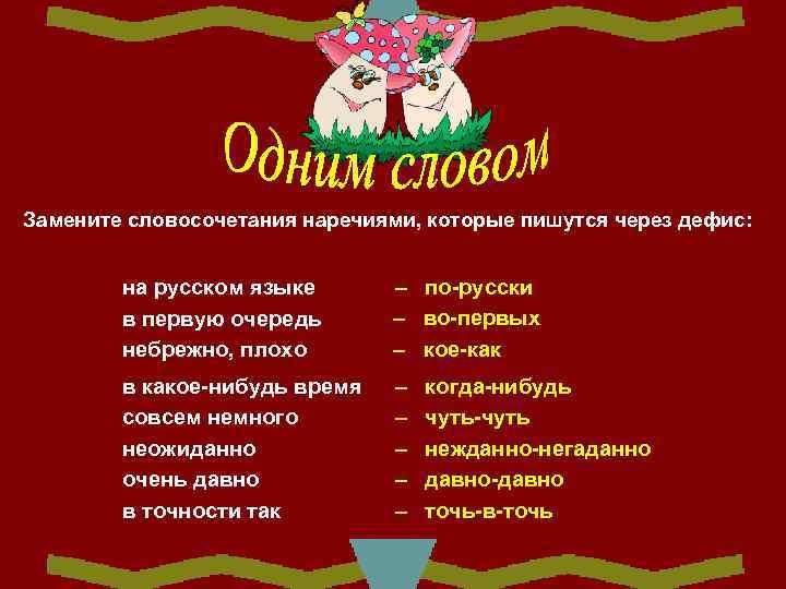 Замените словосочетания наречиями, которые пишутся через дефис:  на русском языке  – по-русски
