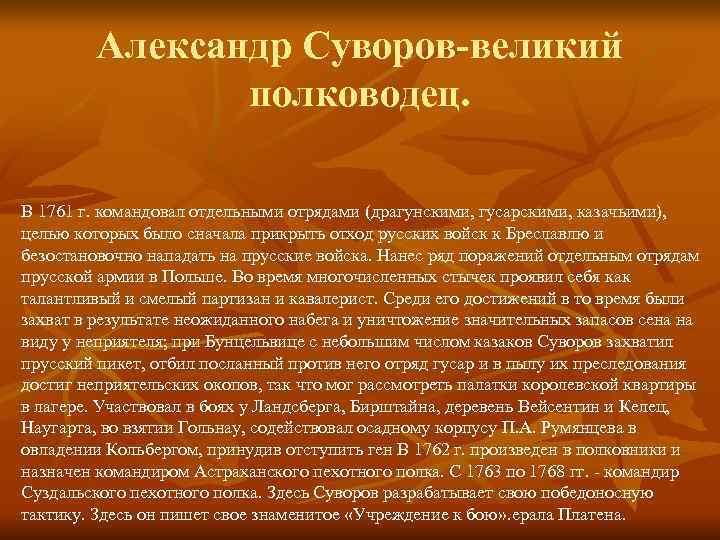 Александр Суворов-великий   полководец.  В 1761 г. командовал отдельными