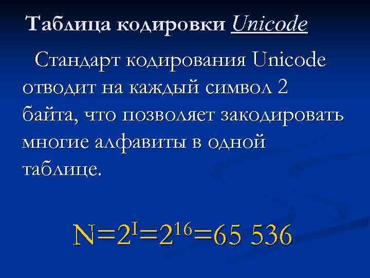 Таблица кодировки Unicode Стандарт кодирования Unicode отводит на каждый символ 2 байта, что позволяет