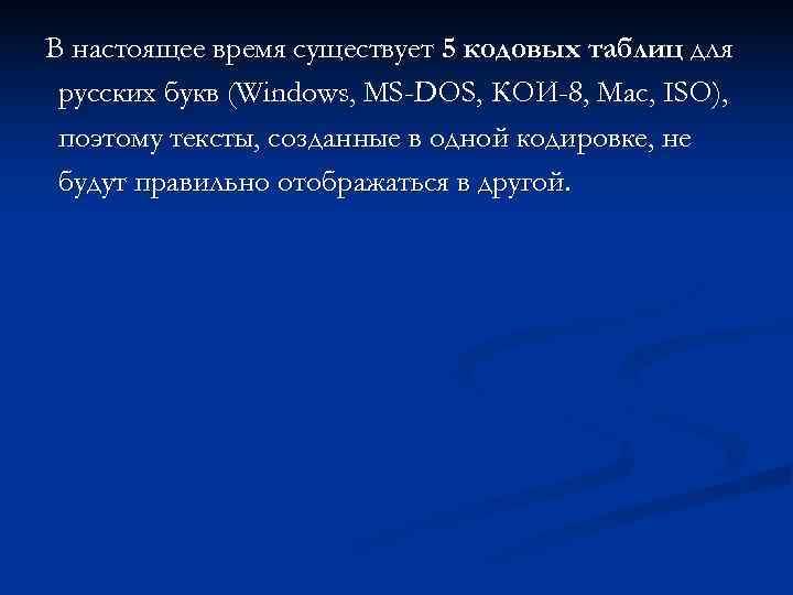 В настоящее время существует 5 кодовых таблиц для русских букв (Windows, MS-DOS, КОИ-8, Mac,