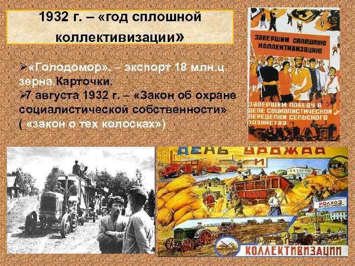 1932 г. – «год сплошной коллективизации»  Ø «Голодомор» . – экспорт