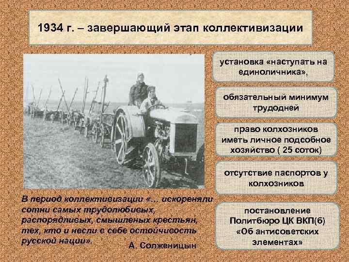 1934 г. – завершающий этап коллективизации    установка «наступать на
