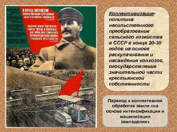 Коллективизация- политика насильственного преобразования сельского хозяйства в СССР в конце 20 -30 годов