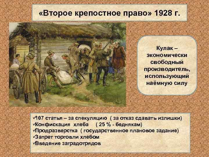 «Второе крепостное право» 1928 г.     Кулак –