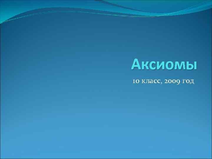 Аксиомы 10 класс, 2009 год