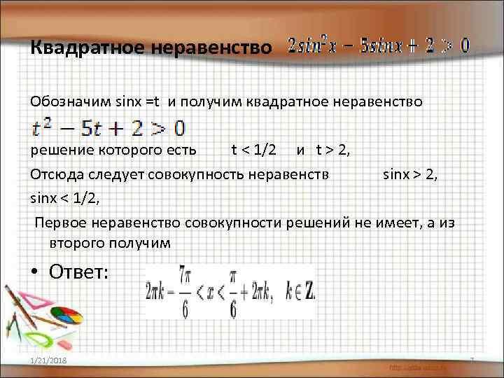 Квадратное неравенство Обозначим sinx =t и получим квадратное неравенство  решение которого есть t
