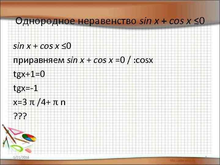 Однородное неравенство sin x + cos x ≤ 0 приравняем sin x +