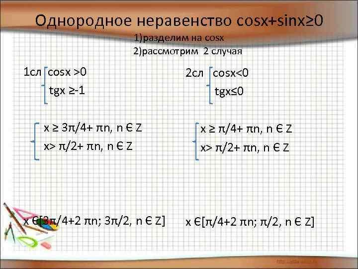 Однородное неравенство cosx+sinx≥ 0      1)разделим на cosx