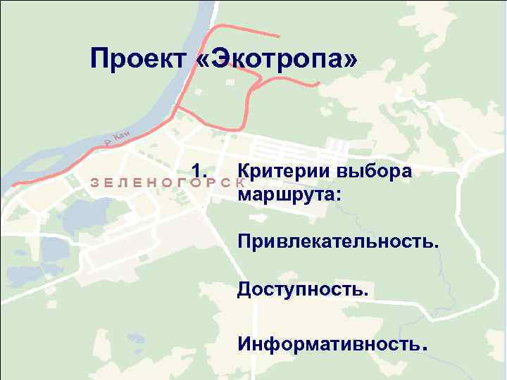 Проект «Экотропа»   1.  Критерии выбора  маршрута:   Привлекательность.