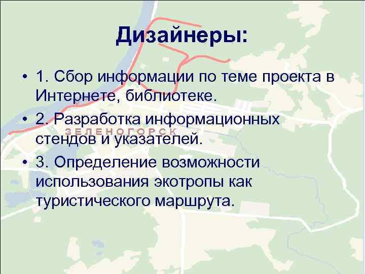 Дизайнеры:  • 1. Сбор информации по теме проекта в  Интернете,