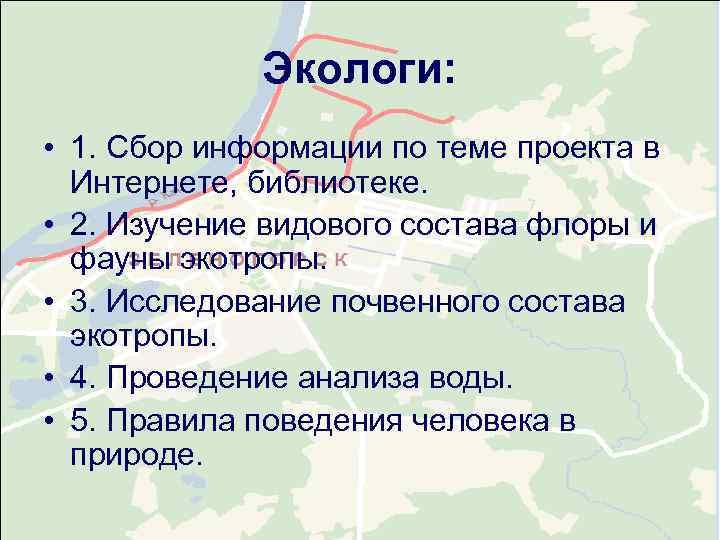 Экологи:  • 1. Сбор информации по теме проекта в