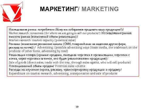 МАРКЕТИНГ/ MARKETING  Исследование рынка: потребители (Кому мы собираемся продавать