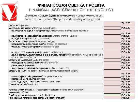 ФИНАНСОВАЯ ОЦЕНКА ПРОЕКТА    FINANCIAL ASSESSMENT OF