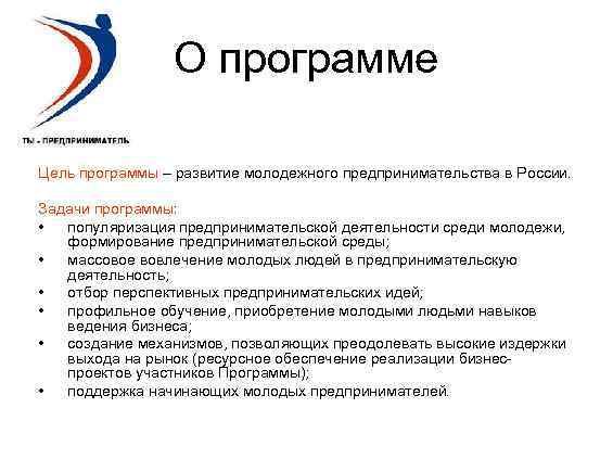 О программе Цель программы – развитие молодежного предпринимательства в России.