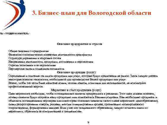 3. Бизнес-план для Вологодской области    Описание предприятия и