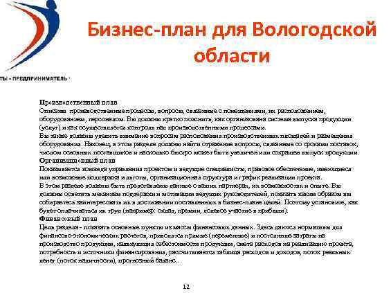 Бизнес-план для Вологодской     области Производственный план