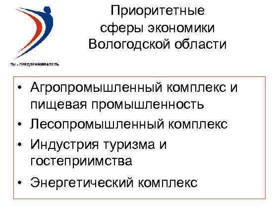 Приоритетные  сферы экономики  Вологодской области  • Агропромышленный комплекс и