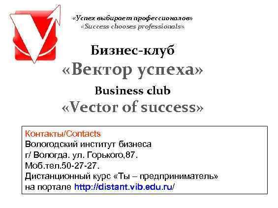«Успех выбирает профессионалов»   «Success chooses professionals»   Бизнес-клуб