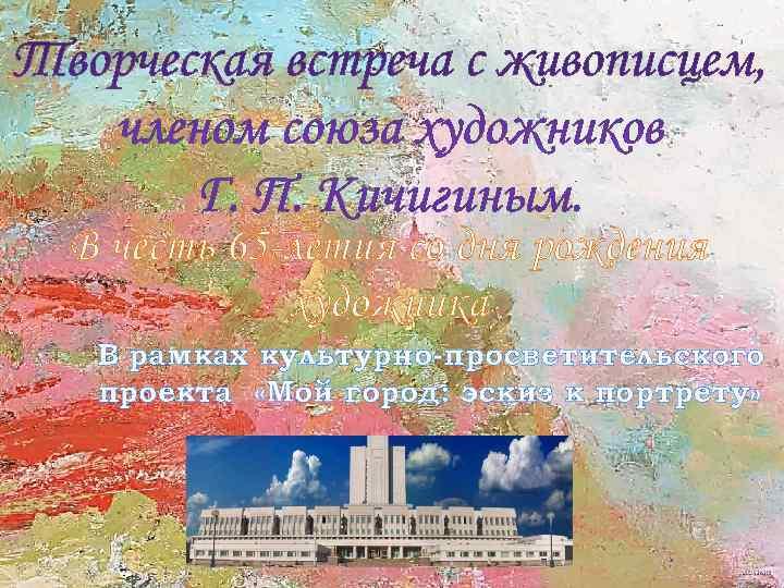 В честь 65 -летия со дня рождения  художника В рамках культурно-просветительского проекта