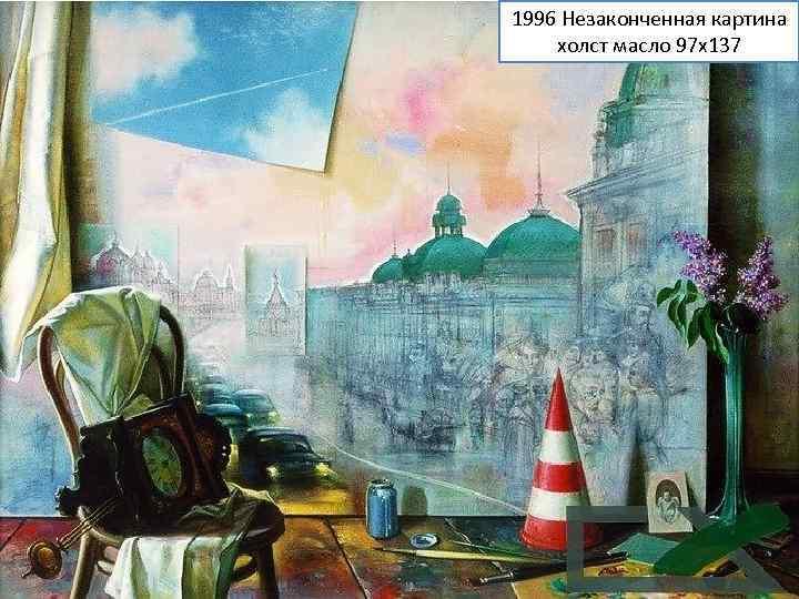 1996 Незаконченная картина холст масло 97 х137