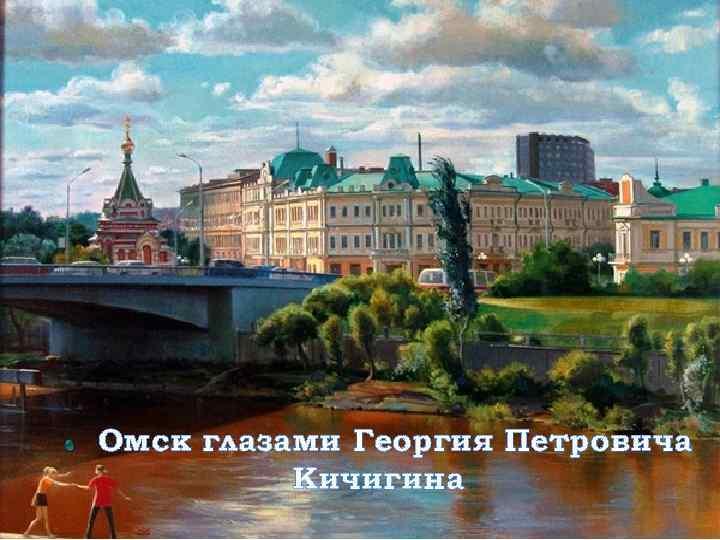 Омск глазами Георгия Петровича  Кичигина