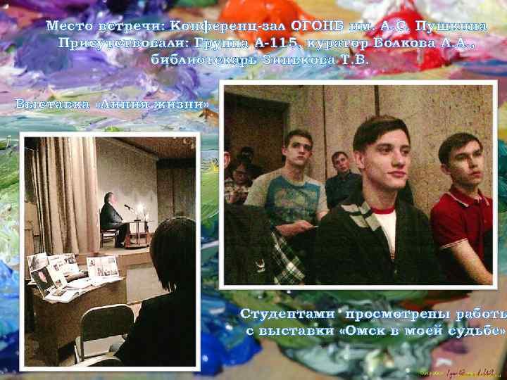 Место встречи: Конференц-зал ОГОНБ им. А. С. Пушкина Присутствовали: Группа А-115, куратор