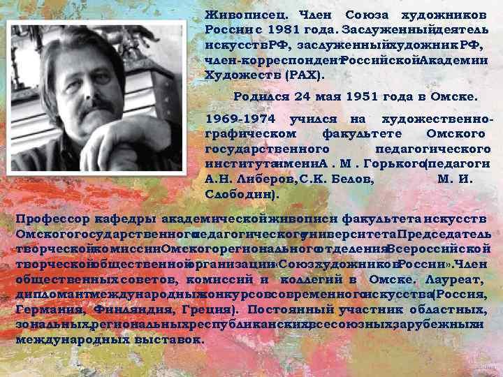 Живописец. Член Союза художников     России
