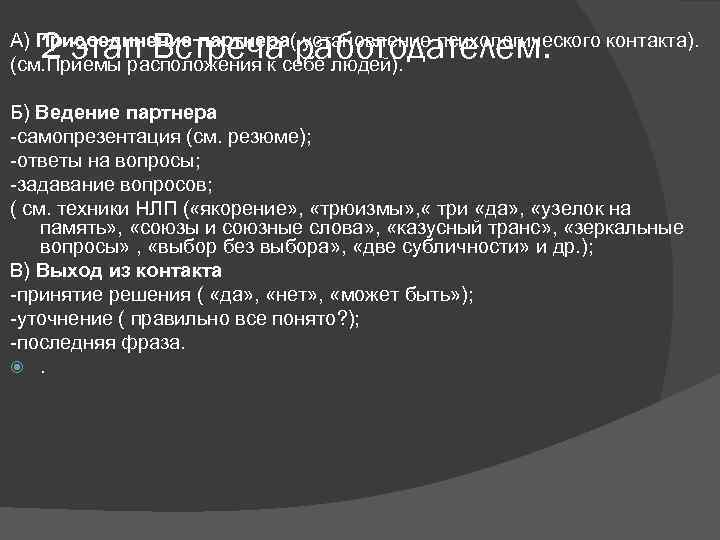 2 этап Встреча работодателем. А) Присоединение партнера( установление психологического контакта). (см. Приемы расположения