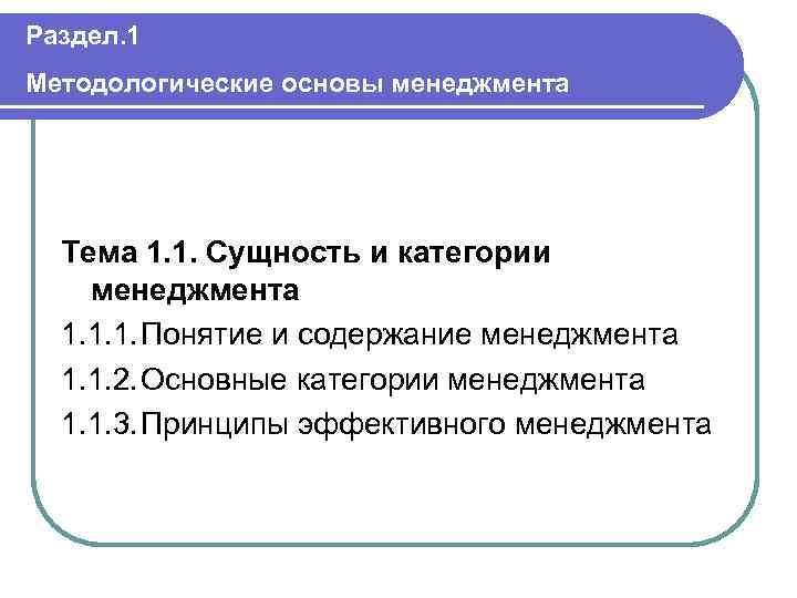 Раздел. 1 Методологические основы менеджмента  Тема 1. 1. Сущность и категории менеджмента