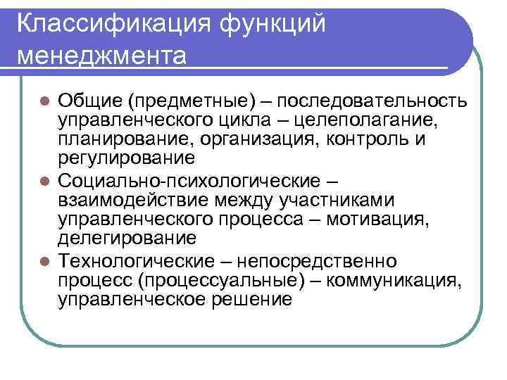 Классификация функций менеджмента l Общие (предметные) – последовательность  управленческого цикла – целеполагание, планирование,