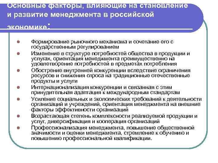 Основные факторы, влияющие на становление и развитие менеджмента в российской экономике:  l