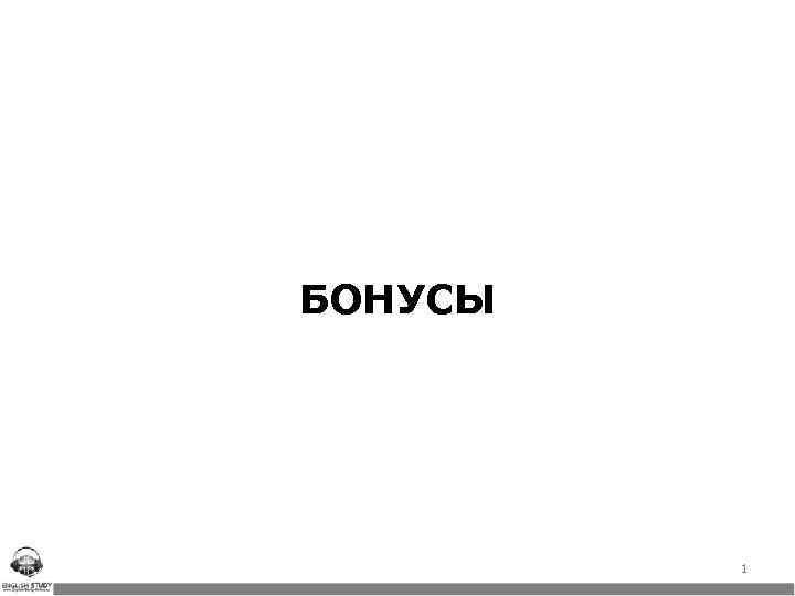 БОНУСЫ   1