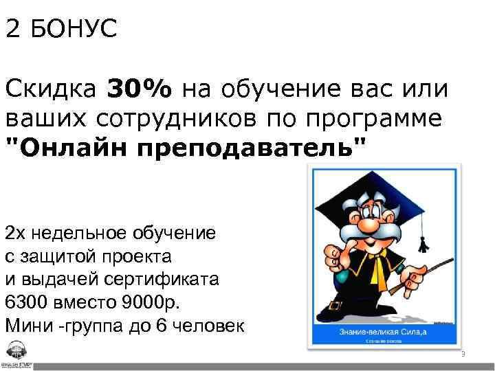 2 БОНУС Скидка 30% на обучение вас или ваших сотрудников по программе