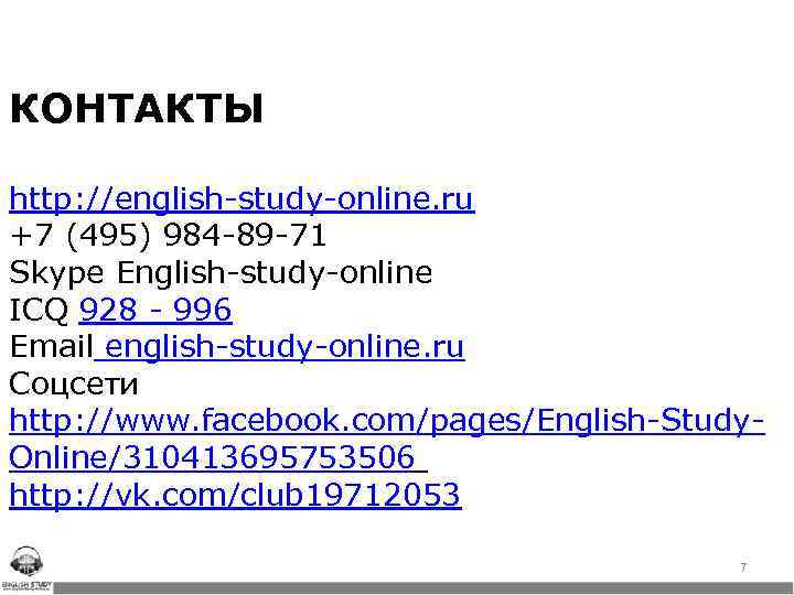КОНТАКТЫ http: //english-study-online. ru +7 (495) 984 -89 -71 Skype English-study-online ICQ 928 -