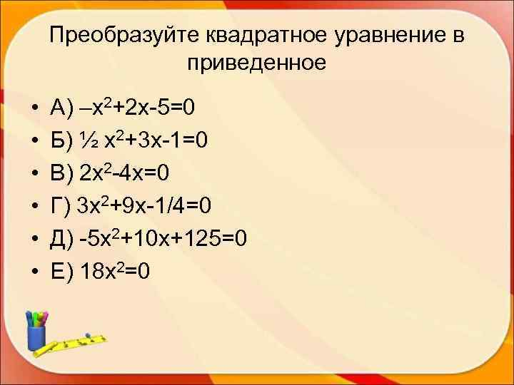 Преобразуйте квадратное уравнение в    приведенное •  А) –х2+2