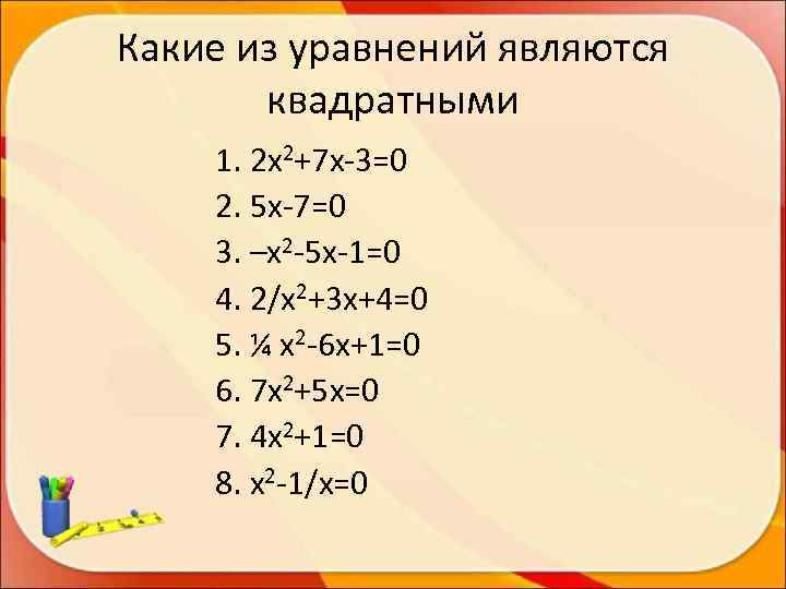 Какие из уравнений являются  квадратными 1. 2 х2+7 х-3=0 2. 5 х-7=0 3.
