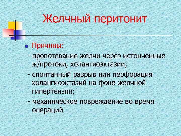 Желчный перитонит n Причины: - пропотевание желчи через истонченные  ж/протоки, холангиоэктазии;