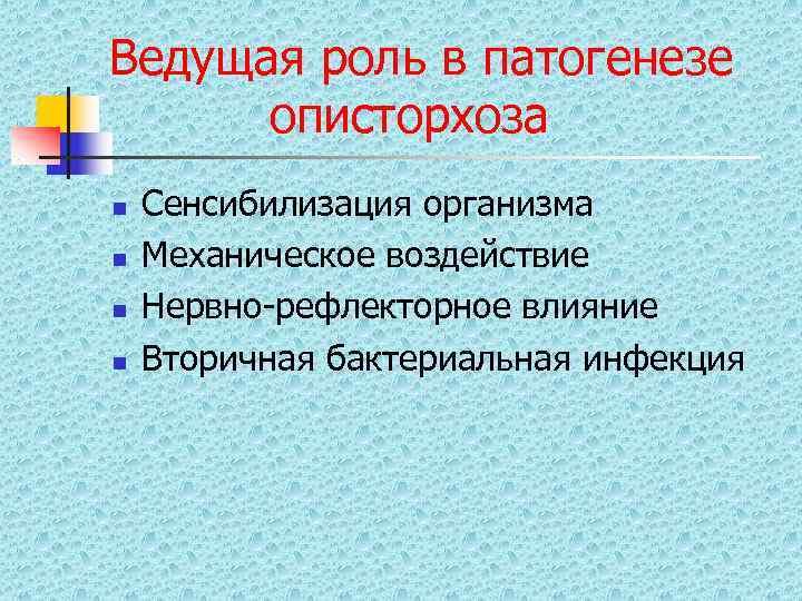 Ведущая роль в патогенезе  описторхоза n  Сенсибилизация организма n  Механическое воздействие