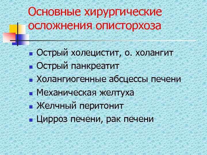 Основные хирургические осложнения описторхоза n  Острый холецистит, о. холангит n  Острый панкреатит